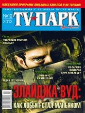 TV-Парк №12 03/2013