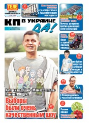 Комсомольская правда (четверг) №65 05/2019
