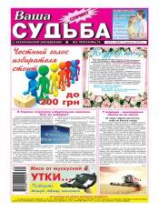Ваша судьба-спринт №31 08/2012