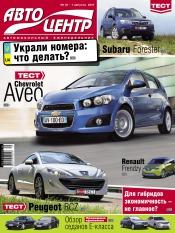 Автоцентр №31 08/2011