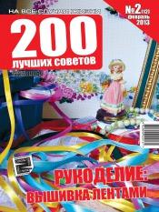 200 лучших советов №2 02/2013