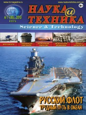 Наука и техника №7 07/2013