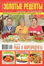 Золотые рецепты наших читателей №20 10/2017