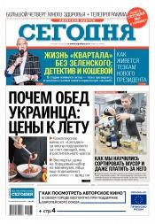Сегодня. Киевский выпуск №97 05/2019