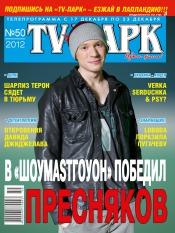 TV-Парк №50 12/2012