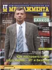 ИТМ. Информационные технологии для менеджмента №5 05/2013