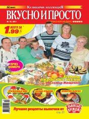 Вкусно и просто №10 10/2011