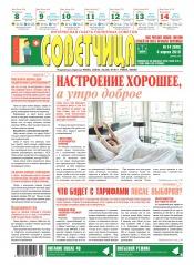 Советчица.Интересная газета полезных советов №14 04/2019