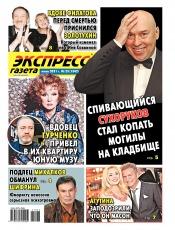 Экспресс-газета №23 06/2021