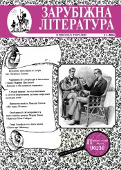 Зарубіжна література в школах України №11 11/2014