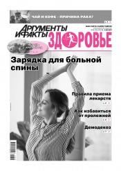 Аргументы и Факты. Здоровье №50 12/2019