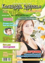 Календарь здоровья и долголетия №6 06/2015