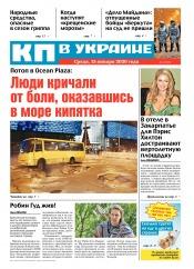 Комсомольская правда №4 01/2020