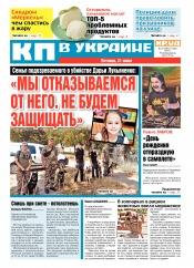 Комсомольская правда №93 06/2019