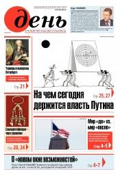 День. На русском языке. (пятница) №108-109 06/2020