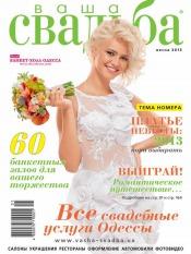 Ваша свадьба.Одесса №1 03/2013