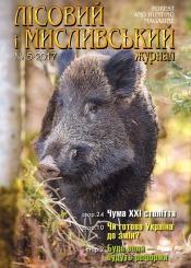 Лісовий і мисливський журнал №5 11/2017