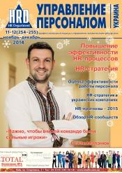 Управление персоналом - Украина №11-12 11/2014
