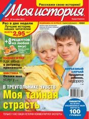 Моя история №22 10/2012
