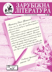 Зарубіжна література в школах України №9 09/2014