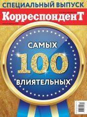 Корреспондент №24 12/2020