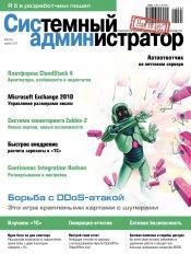 Системный администратор №4 04/2013
