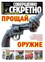 Совершенно секретно – Украина. Спецвыпуск №5 05/2021