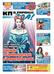 Комсомольская правда (четверг) №66-75 06/2020