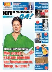 Комсомольская правда (четверг) №76 05/2019