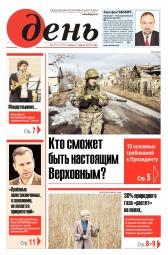 День. На русском языке №55 05/2019