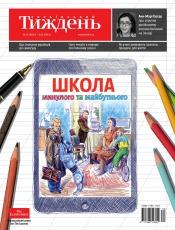 Український Тиждень №35 09/2016