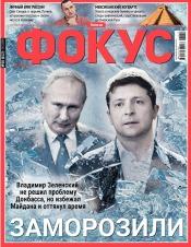 Еженедельник Фокус №50 12/2019