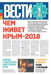 Вести №38 03/2018
