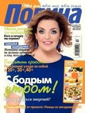 Полина №10 10/2017