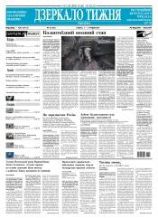 Дзеркало тижня. Україна №46 12/2018