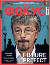 Еженедельник Фокус №41 10/2019