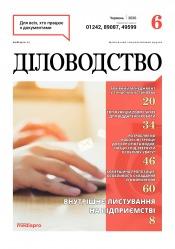 Діловодство та документообіг №6 06/2020