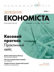 Довідник економіста №9 09/2019