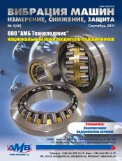 Вибрация машин: измерение, снижение, защита №3 09/2011