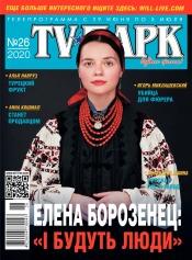 TV-Парк №26 06/2020
