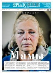 Зеркало недели. Украина №31 08/2019