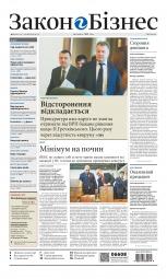 Закон і Бізнес (українською мовою) №7 02/2017