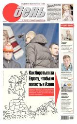 День. На русском языке №10 01/2014