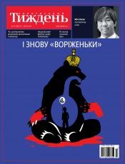 Український Тиждень №12 03/2019