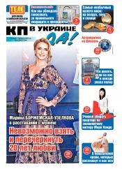 Комсомольская правда (четверг) №16 01/2019
