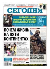 Сегодня. Киевский выпуск №16 01/2015