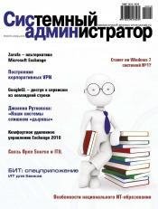 Системный администратор №10 10/2010