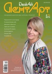 ДентАрт (Українською мовою) №2 05/2014