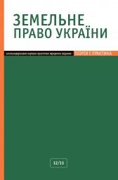 Земельное право Украины №12 12/2013