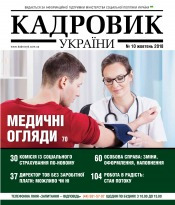 Кадровик України №10 11/2018